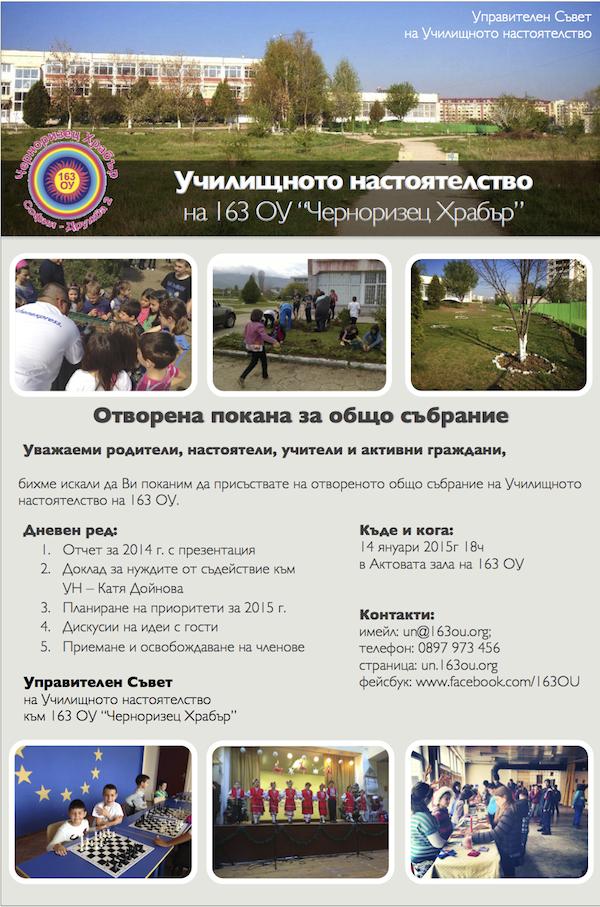Покана общо събрание Януари 2015