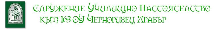 """Сдружение Училищно настоятелство към 163 ОУ """"Черноризец Храбър"""""""